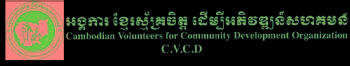 Volunteer with Cambodian Volunteers for Community Development
